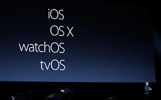 苹果软件工程副总裁Craig Federighi 在2016年6月的苹果全球开发者大会上介绍苹果四大平台的下一代操作系统。( GABRIELLE LURIE/AFP/Getty Images)