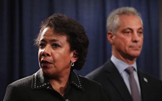美国联邦调查局(FBI)前助理局长卡尔斯特罗姆表示,科米调查有关希拉里的邮件门时,前总统奥巴马及由他任命的前司法部长林奇,多次妨碍了司法公正。图为林奇在1月13日出席一个新闻会。(Scott Olson/Getty Images)