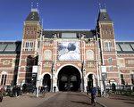 荷兰博物馆奖励第1000万名访客