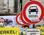 德国越来越多的大城市正在考虑限制柴油车。图为今年3月绿色和平组织举行的抗议活动。(Adam Berry/Getty Images)