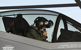 美国亚利桑那州路克空军基地近一个月来,发生5起F-35战机飞行员在飞行途中出现缺氧情形,该基地已暂停F-35飞行训练任务并展开调查。本图为2017年3月15日,犹他州奥格登的希尔空军基地飞行员驾驶F-35进行飞行训练。(George Frey/Getty Images)