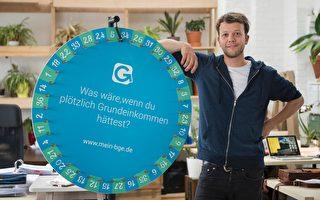 不工作也拿錢?德國測試無條件基本工資