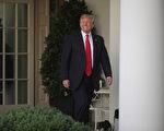 一名知情的美國官員表示,川普(特朗普)總統或在下週五(6月16日)訪問邁阿密時,宣布一項新的古巴政策,廢除前總統奧巴馬的部分政策。(Chip Somodevilla/Getty Images)