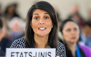 美國駐聯合國大使黑利前往日內瓦,向聯合國人權委員會的47個成員國發出直接信息:要么改革,要么美國離開。 ( FABRICE COFFRINI/AFP/Getty Images)