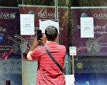 卡塔尔航空机构贴出关门告示。(FAYEZ NURELDINE/AFP/Getty Images)