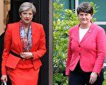 英國首相梅在北愛爾蘭民主統一黨的支持下,得以組成保守黨少數政府。右邊為民主統一黨黨魁福斯特。(BEN STANSALL,PAUL FAITH/AFP/Getty Images)