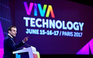 """6月15日,马克龙在法国创新技术展会(Viva Technology)上演讲时宣布正式启动""""法国高科技签证""""(French Tech Visa)。(MARTIN BUREAU/AFP/Getty Images)"""