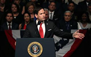 美国总统川普16日在佛州迈阿密宣布了对古巴新政策。在演讲集会上,国会参议员卢比奥表示,川普总统当选后,信守承诺,为助古巴人民摆脱独裁政府、获得民主与自由,一直在努力。(Joe Raedle/Getty Images)