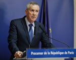 6月22日的新闻发布会上,巴黎检察官公布了对19号香街恐袭事件的初步调查结果。(THOMAS SAMSON/AFP/Getty Images)
