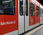 慕尼黑有史以来最大的市政建设项目已正式启动,轻轨(S-Bahn)新干线准备修建三个新站点,估计耗资38亿欧元,9年方可完工。(Andreas Gebhard/Getty Images)