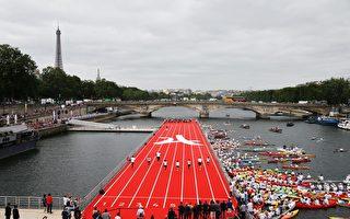 組圖:巴黎爭辦2024奧運 塞納河變運動場