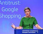 6月27日,欧盟竞争事务专员玛格丽特·维斯塔克(Margrethe Vestager)表示,谷歌违反了欧盟的反垄断法。  (EMMANUEL DUNAND/AFP/Getty Images)