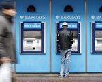 一名顾客在英国使用巴克莱银行的自动取款机。(ADRIAN DENNIS/Getty Images)