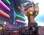 约二十多名香港众志、人民力量及社民连成员等组织成员,今日下午来到湾仔金紫荆广场,围坐在金紫荆像前,又把黑色横额悬挂在金紫荆像上。(李逸/大纪元)