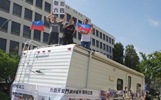 中共國家恐怖主義暴行展2日抵洛祭六四