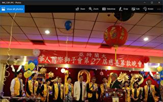 亚特兰大华人国际狮子会慈善募款晚会6月10日(星期日)晚在福临门餐馆热烈举行。图为晚宴会场。(文竹/大纪元)