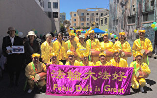 旧金山世界难民日活动,邀请由法轮功学员组成的腰鼓队参加表演。(林骁然/大纪元)