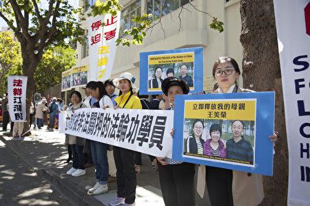 6月16日,來自舊金山灣區各地的部分法輪功學員在中領館前集會,要求立即釋放他們的親友,停止迫害。(周鳳臨/大紀元)