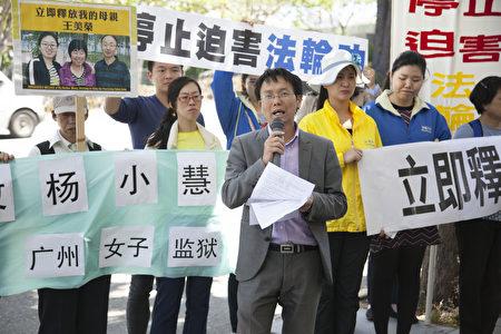 劳云腾博士(讲话者)呼吁中共当局立即释放他的表姐杨小慧。(周凤临/大纪元)