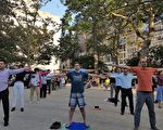 法輪功學員在麥迪遜廣場公園煉功。(戴安/大紀元)