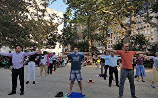 法轮功学员在麦迪逊广场公园炼功。(戴安/大纪元)