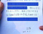 孫茜在北京獄中傳出的手書。(大紀元)