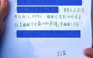 孙茜在北京狱中传出的手书。(大纪元)