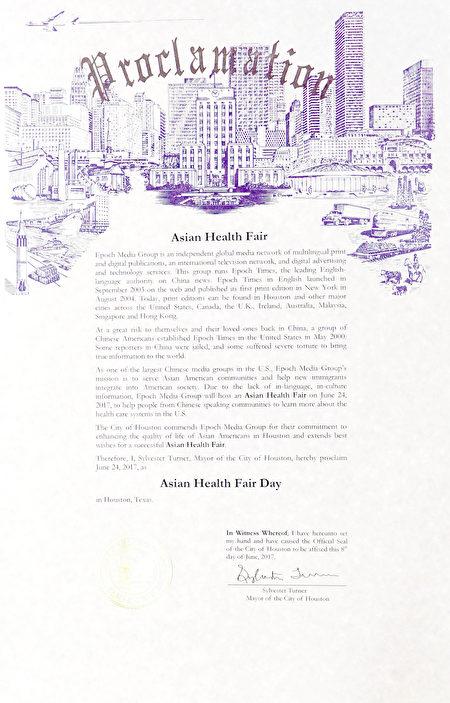 休斯顿市长Sylvester Turner特地颁发褒奖,并命名6月24日为休斯顿亚裔健康日。(大纪元图片)