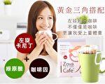 明星燃脂「左旋卡尼丁」,結合「綠原酸」,台灣博醫公司研發輕盈有感、享受美麗的「左娃咖啡」。(博醫公司提供)