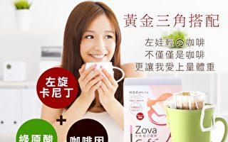 佐娃咖啡──不用改变饮食习惯 一个月轻盈享受