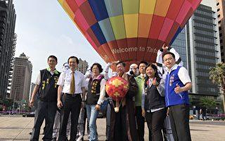在艺文展演中心立球展示,彩色又梦幻的巨大热气球(胡淑霞/大纪元)