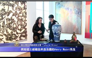 今年6月20日即将举行的亚洲拍卖专场,以中国艺术品占大多数。(新唐人截图)