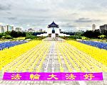 2014年11月8日,近6千名部分法轮功学员在台北自由广场演炼法轮功5套功法。(孙湘诒/大纪元)