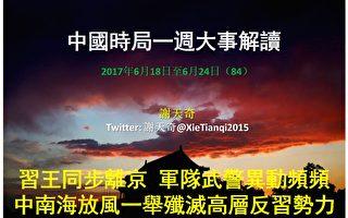一周大事解读:习王同步离京 军警异动频频