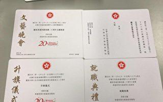 多名民主派昨日收到邀請函出席多項官方慶回歸活動。(公民黨提供)