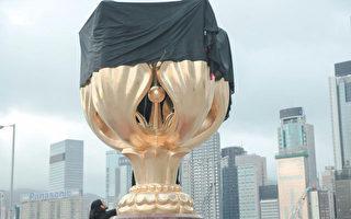 圖片新聞: 團體到金紫荊掛黑布抗議