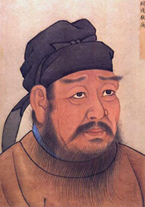 清殿藏本尉迟敬德像(公有领域)