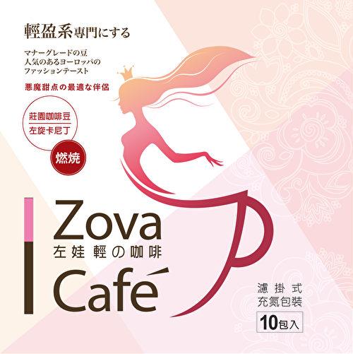 台灣博醫公司研發燃脂減重、健康享瘦的「左娃咖啡」。(博醫公司提供)