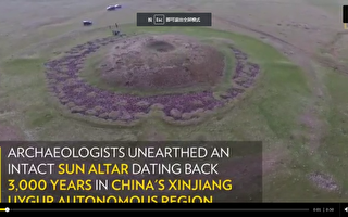 新疆發現3000年太陽祭壇 中原文化早已西傳