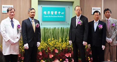 中国附医精准医学中心正式揭牌,为精准医学首次真正应用于临床上。(黄玉燕/大纪元)