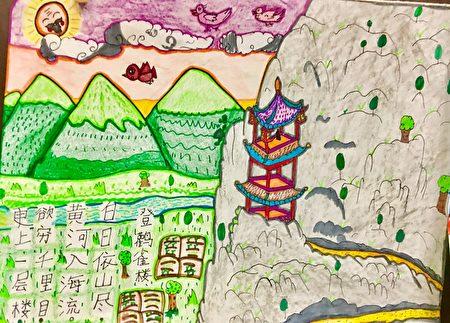 明慧學校學生「詩與畫」作品之二。(明慧學校提供)
