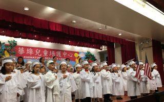 华埠儿童培护中心2017年级学前普及班结业典礼在中华公所大礼堂举行。 (于佩/大纪元)
