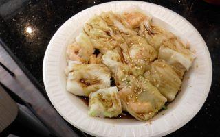 腸粉是一種來自中國廣東的傳統點心。 (韓瑞/大紀元)