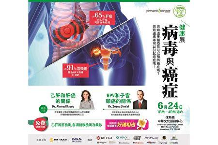 紀元媒體集團主辦的「病毒與癌症」健康展將於6月24日在中華文化服務中心舉行。(易永琦/大紀元)