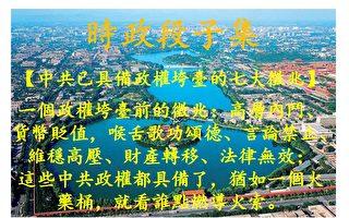 时政段子集:中共已具备政权垮台七大征兆
