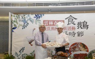 鵝肉價量穩定 雲縣長化身料理師大力促銷