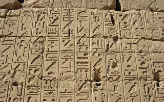 考古学家在埃及发现迄今最为古老的象形文字刻板,距今至少5000年。图为埃及的象形文字。(Pixabay)
