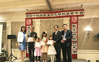 图:颁奖仪式上。左一:纽约文教中心副主任王盈蓉、右三:Sophia徐、右二:美东中文学校协会主席林宏图、右一:明慧学校校长张刚(明慧学校提供)