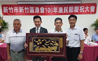 庆祝渔民节  竹市颁奖绩优模范渔民