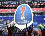 被视为2018年世界杯前奏的联合会杯上周末在俄罗斯揭幕。 (KIRILL KUDRYAVTSEV/AFP/Getty Images)